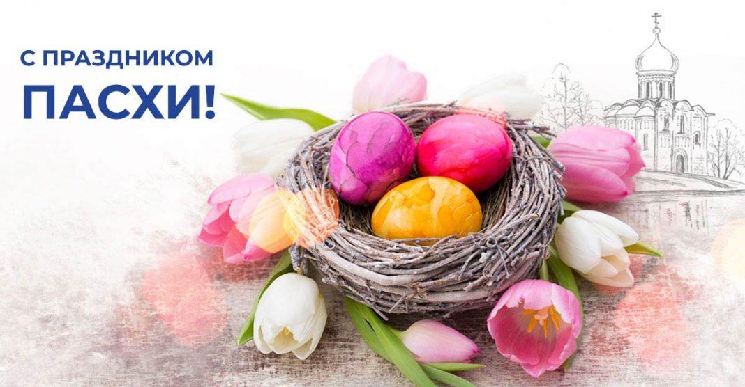 Всех православных христиан поздравляем со Светлым праздником Пасхи!