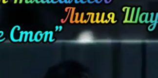 """MURAT THAHALEGOV & LILIA SHAULUKHOVA """"HEART STOP"""" ..."""