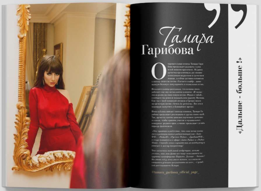 О своих дальнейших планах Тамара Гарибова рассказала в интервью для журнала «Успешные люди»
