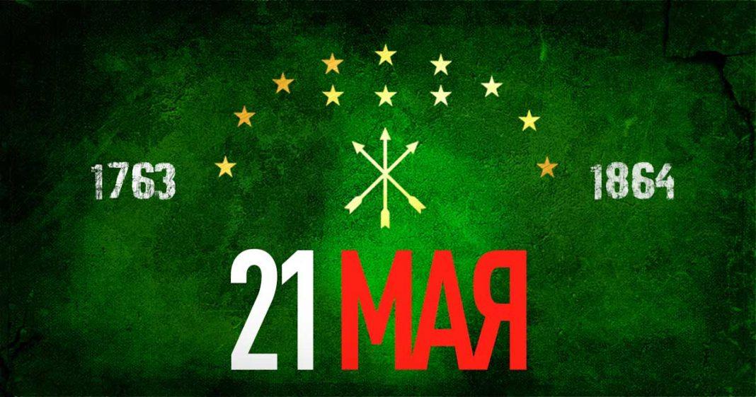 Ко Дню памяти жертв Кавказской войны