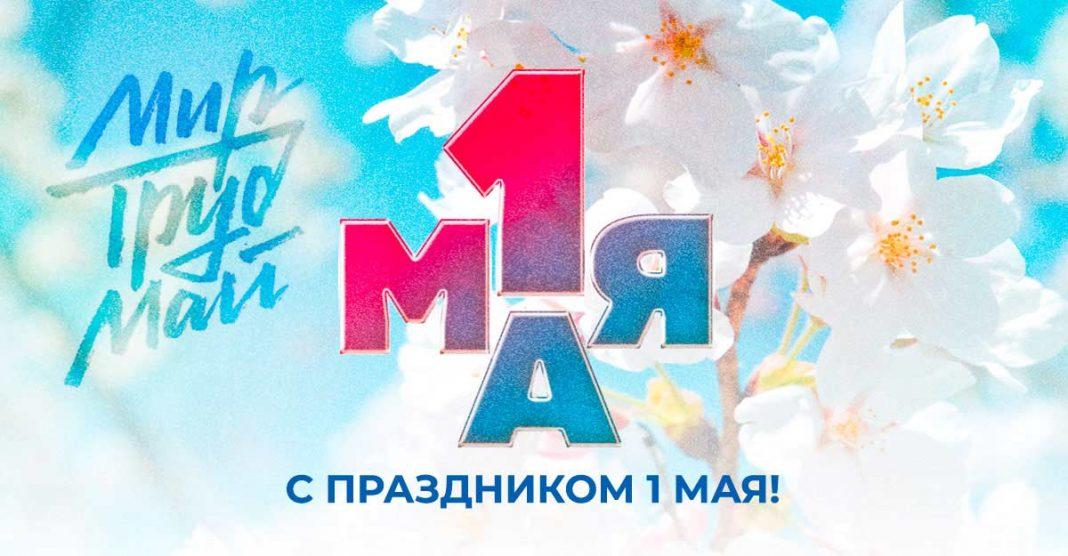 С праздником Мая, Весны и Труда!