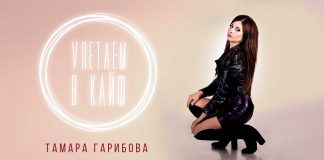 "Tamara Garibova ""Fly High"" - the long-awaited premiere!"