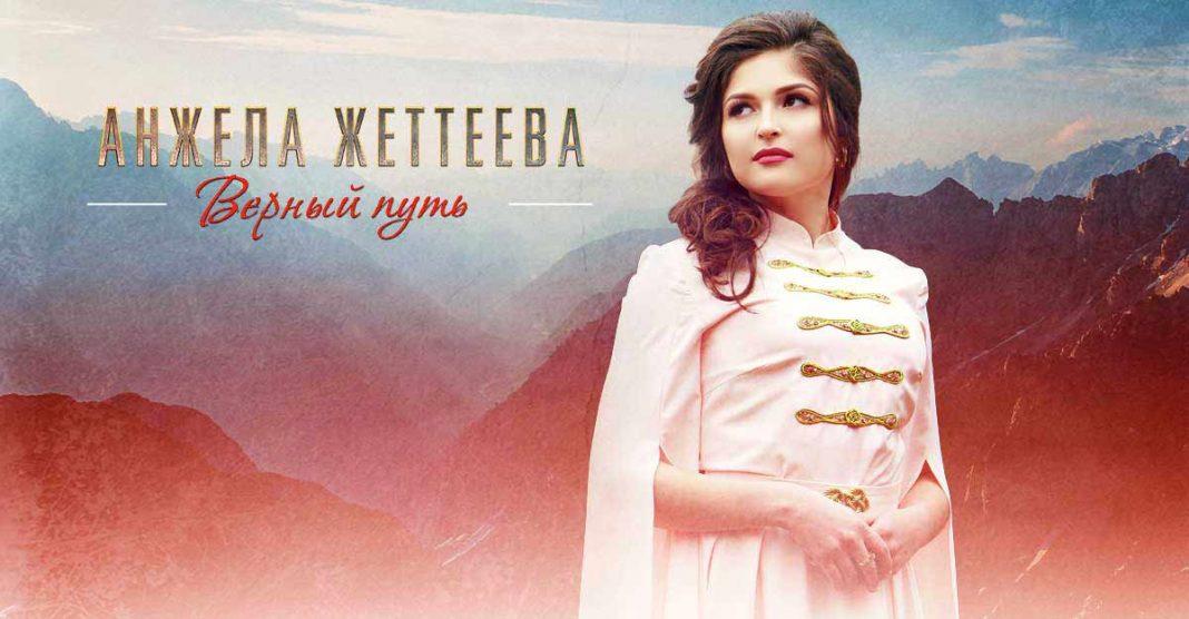 Вышел мини-альбом Анжелы Жеттеевой «Верный путь»