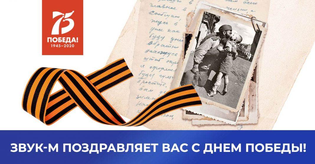 Певцы Кавказа поздравляют всех с 75-летием Великой Победы!