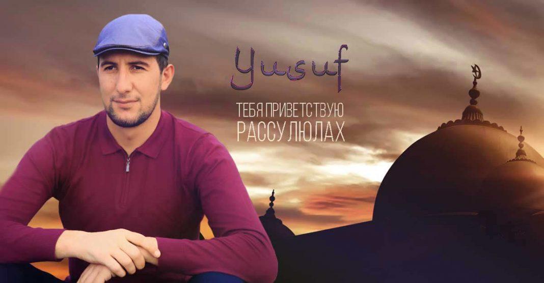 «Тебя приветствую Рассулюлах» - новинка от Yusuf!
