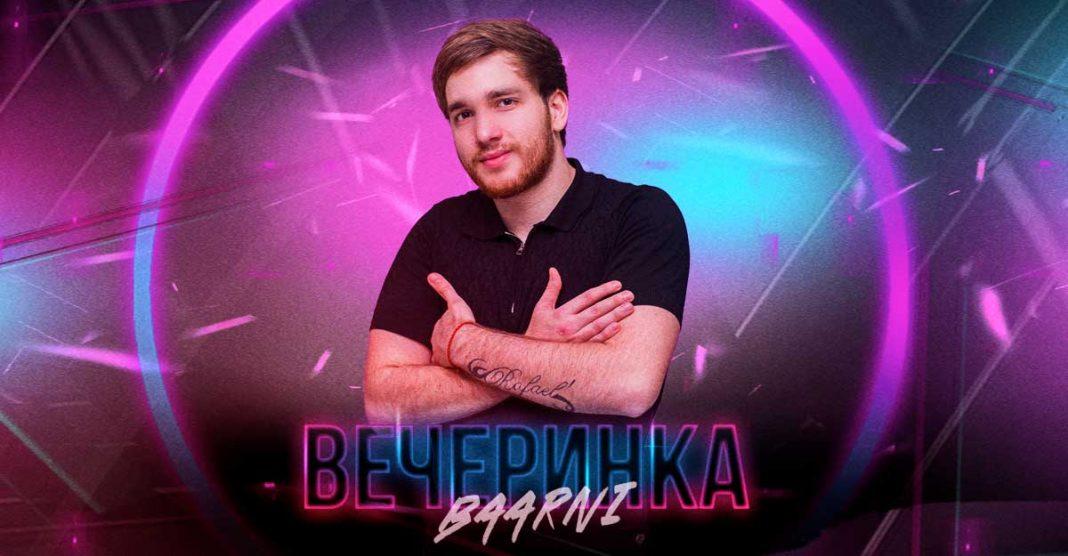 Baarni презентовал сингл «Вечеринка»