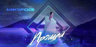 Алим Тарчоков выпустил новый сингл – «Прощай»