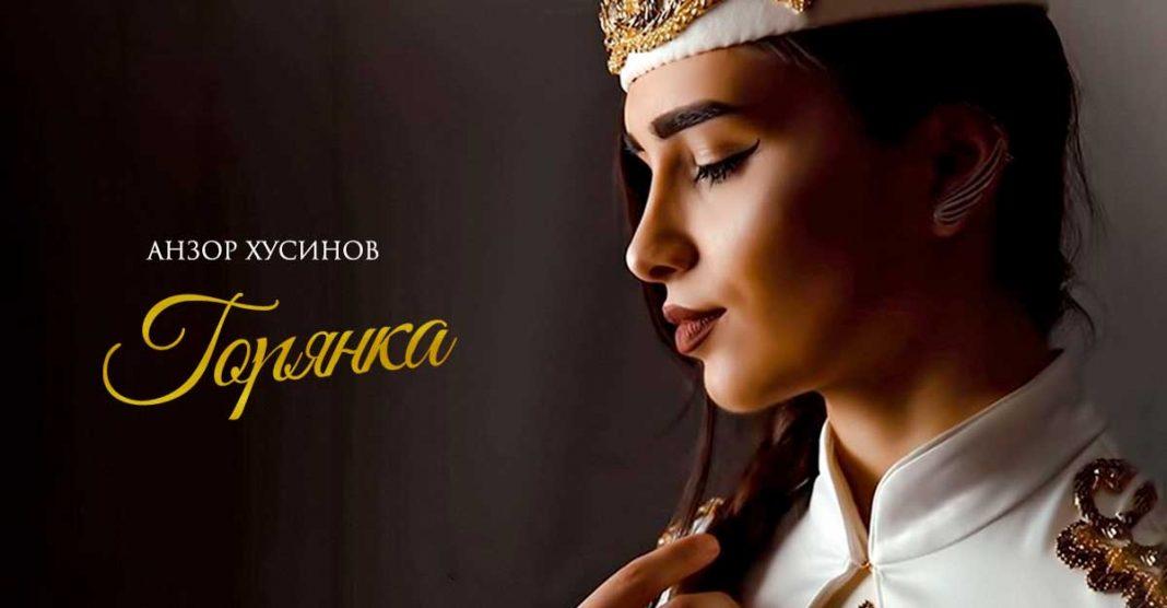 Вышел мини-альбом Анзора Хусинова «Горянка»