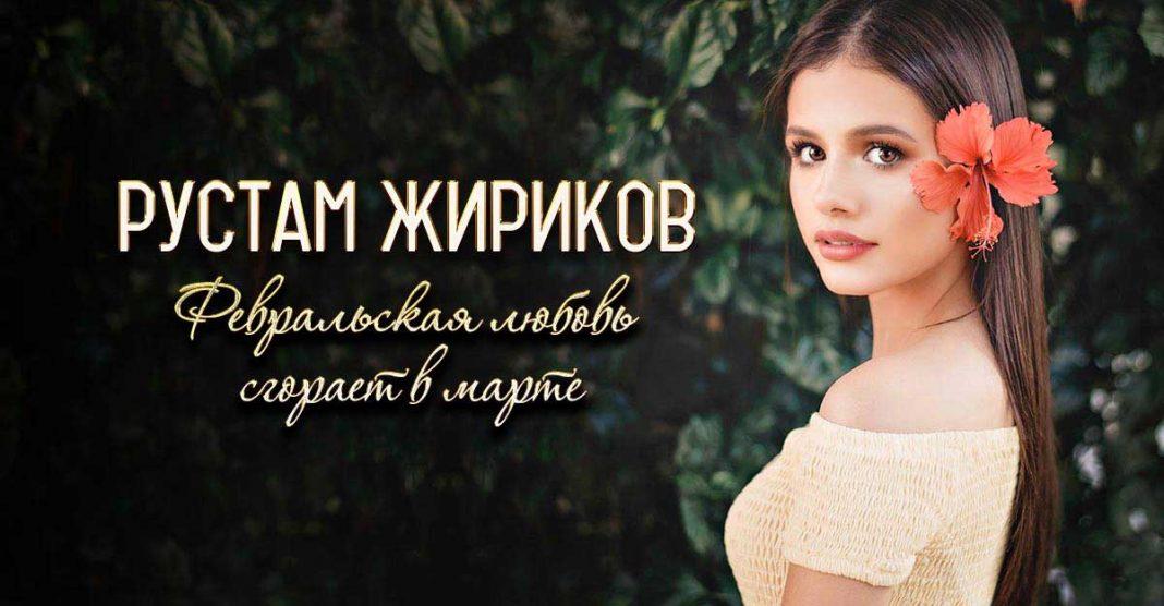 «Февральская любовь сгорает в марте» - вышел трек Рустама Жирикова
