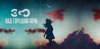 ЭGO «Над городом ночь» - премьера!
