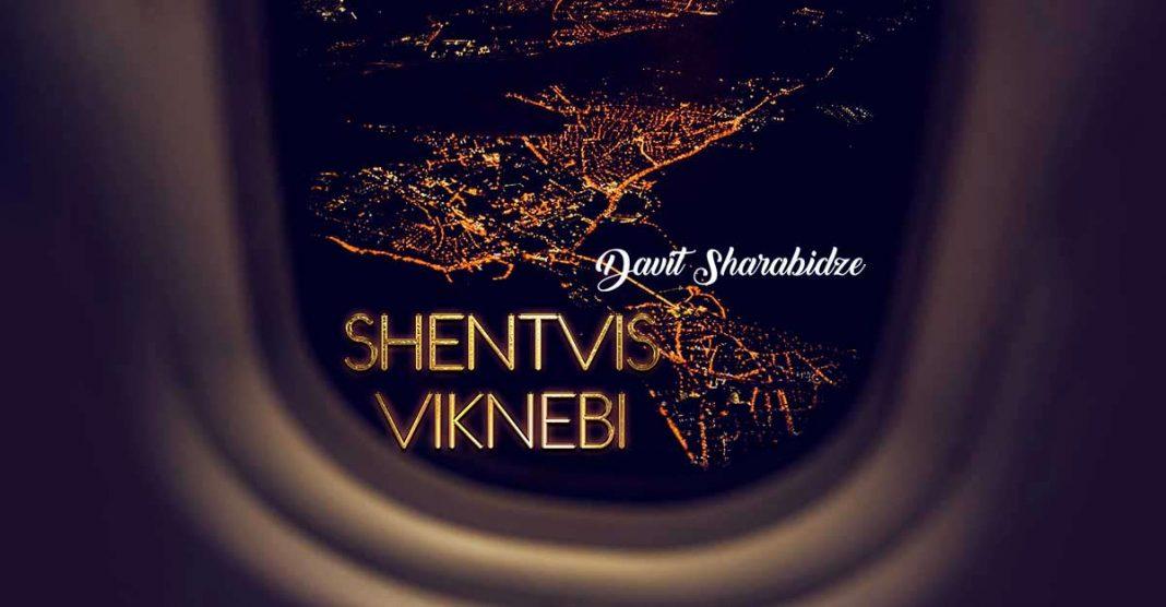 Davit Sharabidze знакомит слушателей с новинкой - «Shentvis viknebi»!