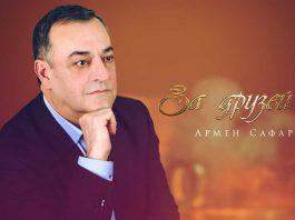Армен Сафарян «За друзей» - премьера мини-альбома