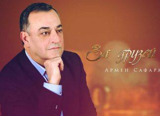 "Armen Safaryan ""For Friends"" - premiere of mini-album"