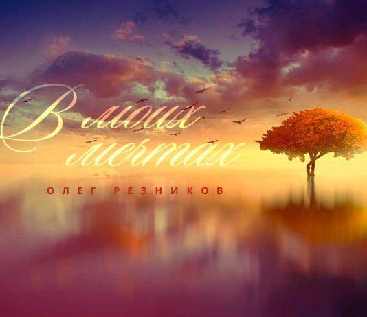 Олег Резников представил мини-альбом «В моих мечтах»