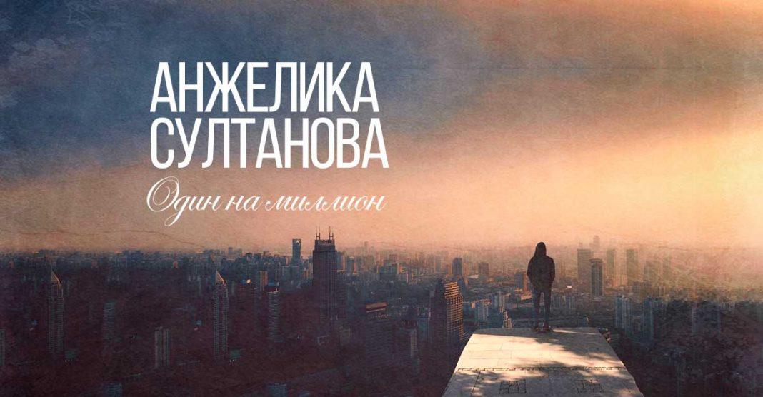 Анжелика Султанова «Один на миллион» - премьера!