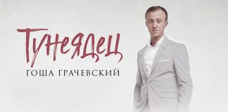 "Premiere of Gosha Grachevsky's single ""Parasites""!"