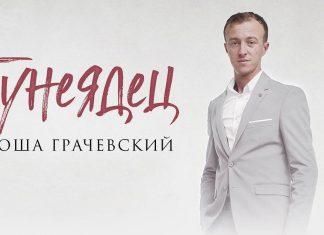 Премьера сингла Гоши Грачевского «Тунеядец»!