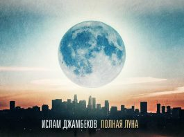 Новый авторский трек Ислама Джамбекова – «Полная луна»
