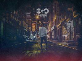 Новый авторский трек от ЭGO – «В эту ночь»!