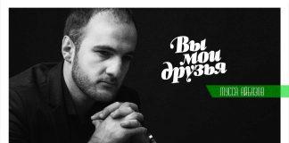 Слушайте песню Муссы Айбазова «Вы мои друзья»!