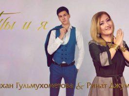 Премьера дуэтной песни Инжихан Гульмухометовой и Рината Джумалиева «Ты и я»