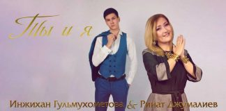 "The premiere of the duet song of Inzhikhan Gulmukhometova and Rinat Dzhumaliev ""You and Me"""