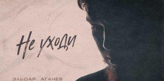 Премьера сингла - Эльдар Агачев «Не уходи»!