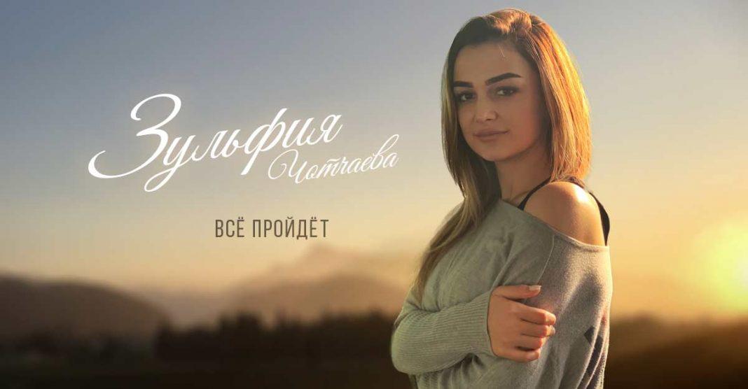 Премьера сингла - Зульфия Чотчаева «Все пройдет»