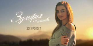 "Single Premiere - Zulfiya Chotchaeva ""Everything Passes"""