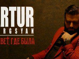 Artur Sargsyan «Привет, где была» - премьера сингла!