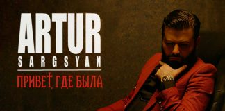 "Artur Sargsyan ""Hello, where I was"" - premiere of the single!"