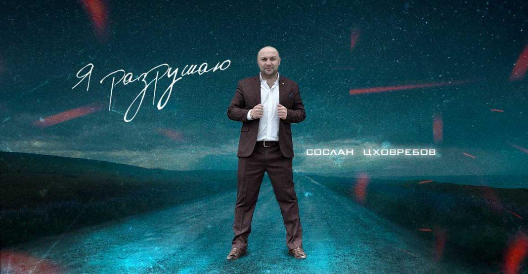 Премьера сингла - Сослан Цховребов «Я разрушаю»