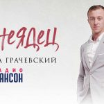 """Parasite"" - a song by Gosha Grachevsky already in the rotation of Radio ""Chanson"""