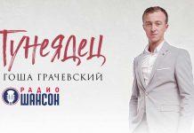 «Тунеядец» - песня Гоши Грачевского уже в ротации Радио «Шансон»