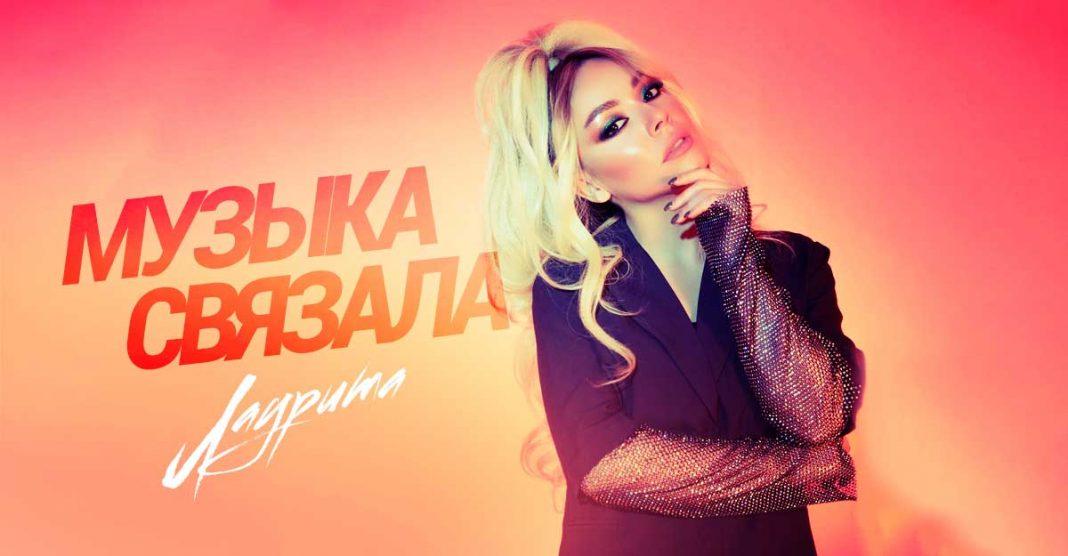 Лаурита презентовала трек в поп-стиле – «Музыка связала»