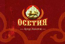 Артур Халатов представил новую песню - «Осетия»