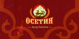 "Arthur Khalatov introduced a new song - ""Ossetia"""