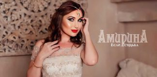 Амирина представила новинку – сингл «Если судьба»