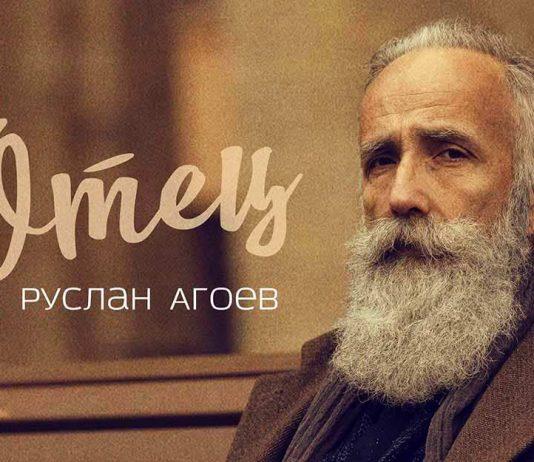 Руслан Агоев презентовал песню, посвященную своему отцу