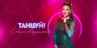 Танцуй вместе с Сабиной Абдуллаевой!
