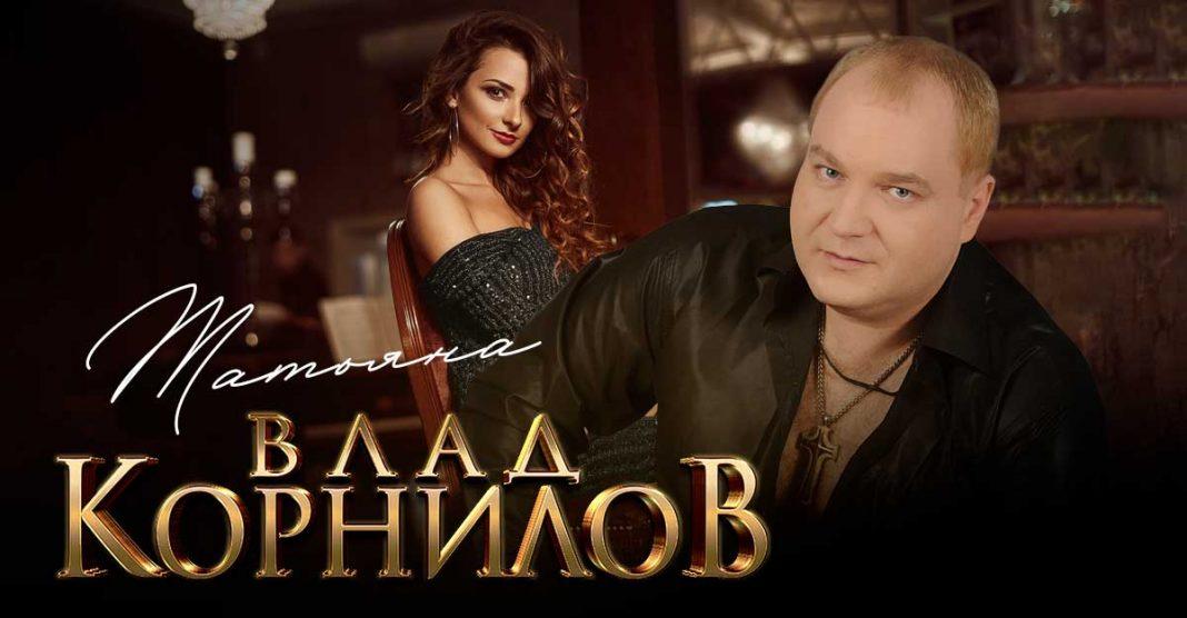 """Vlad Kornilov """"Tatyana"""" - premiere of the single!"""