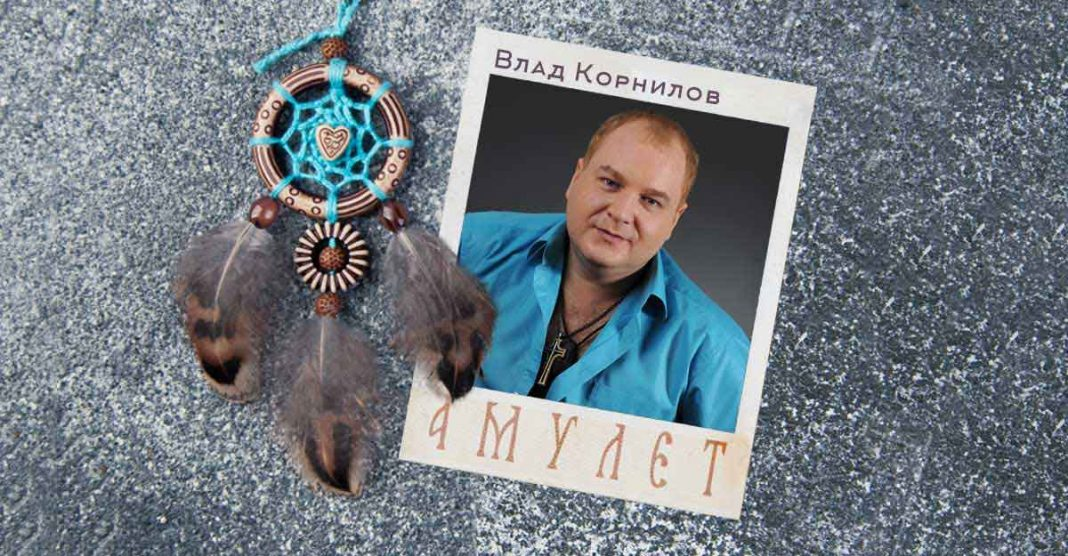 "Vlad Kornilov presented the song ""Amulet"""