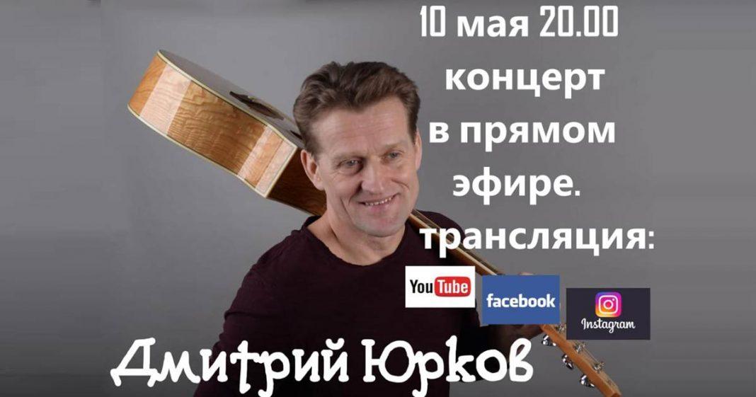 Dmitry Yurkov invites you to a concert live
