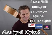 Dmitry Yurkov invites you to a concert live