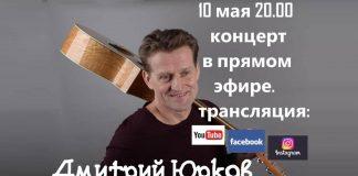 Дмитрий Юрков приглашает на концерт в прямом эфире