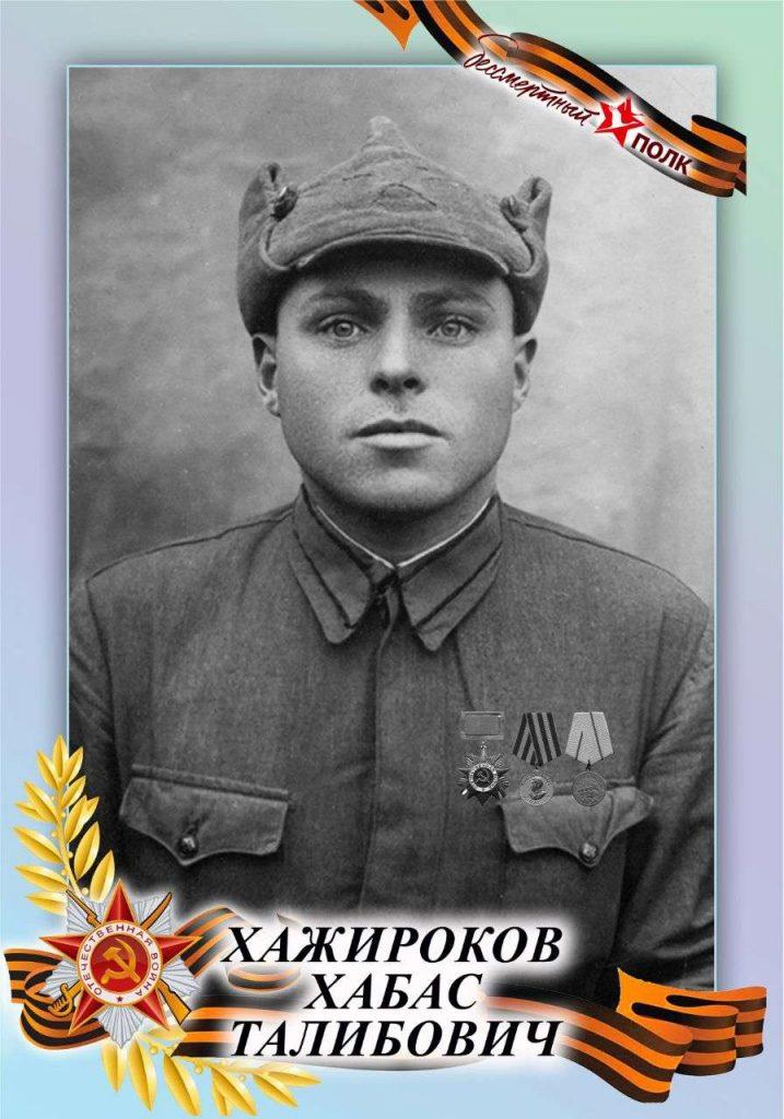 Хабас Талибович Хажироков