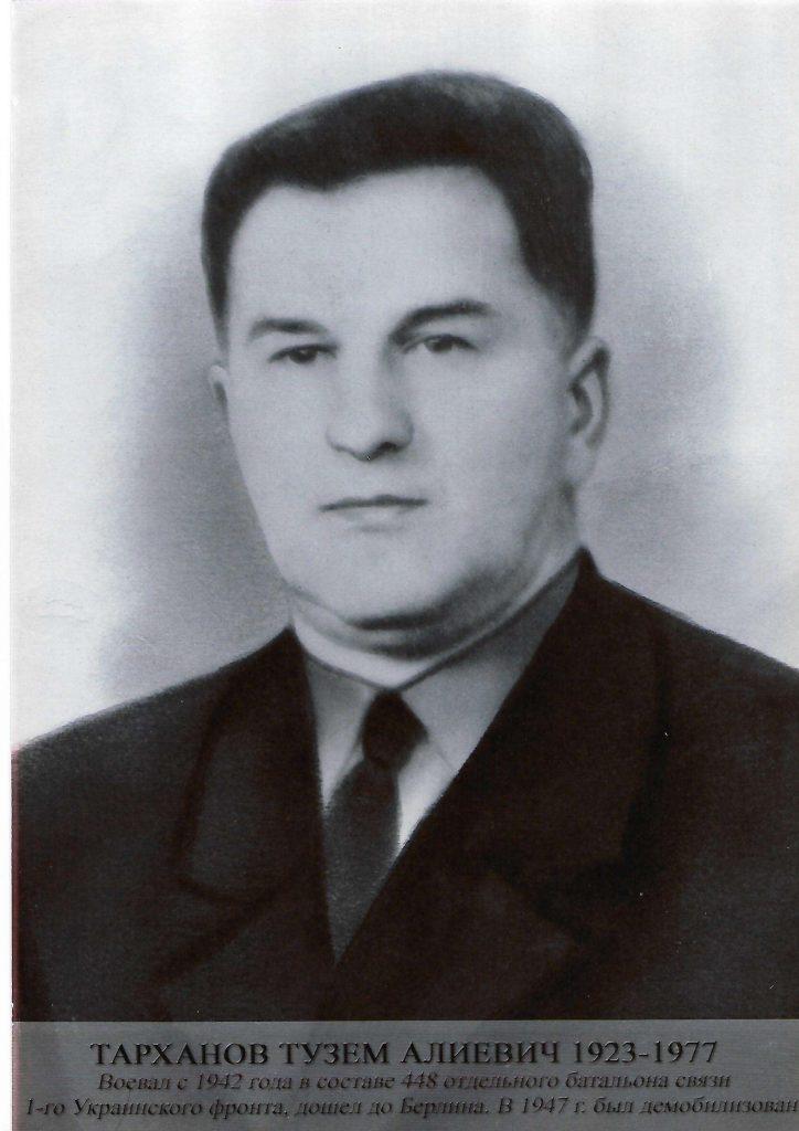 Тузем Алиевич Тарханов