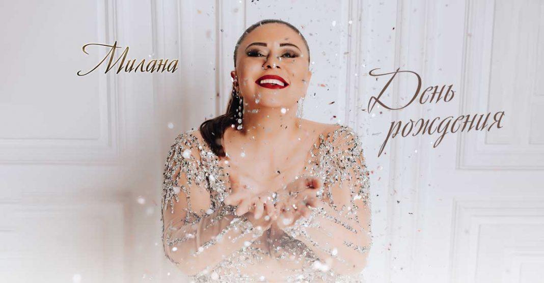 Милана «День рождения» - новый трек!