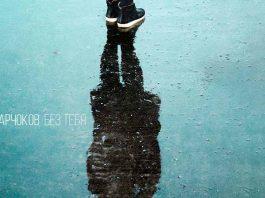 Новая авторская песня Алима Тарчокова – «Без тебя»