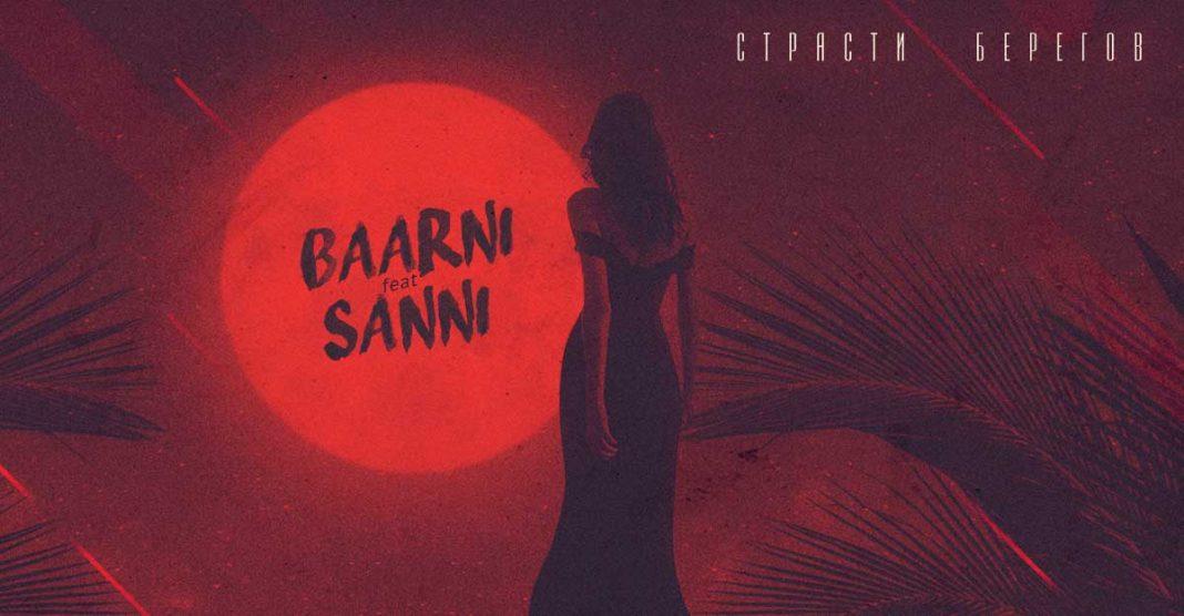 Слушать и скачать песню Baarni и Sanni «Страсти Берегов»